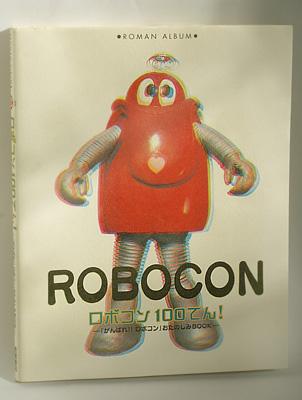 ロボコン100てん!